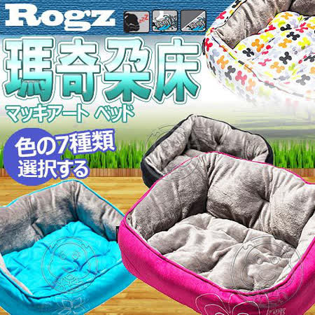 Rogz》狗喵床的世界瑪奇朵床(7款顏色)
