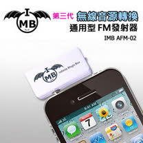 IMB AFM-02 第三代 通用型 無線音源轉換 FM發射器