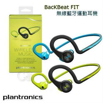 Plantronics BackBeat FIT 運動型無線藍牙耳機 送電容筆