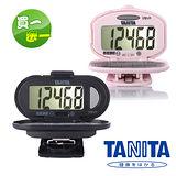 日本TANITA標準型計步器買一送一