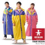 【達新牌】創意家尼龍彩披 前開式雨衣 4色可選
