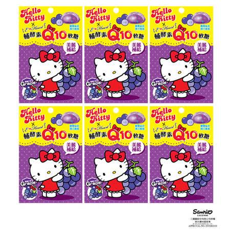 【E‧Heart】輔酵素Q10軟糖HelloKitty限定版(葡萄6件組)