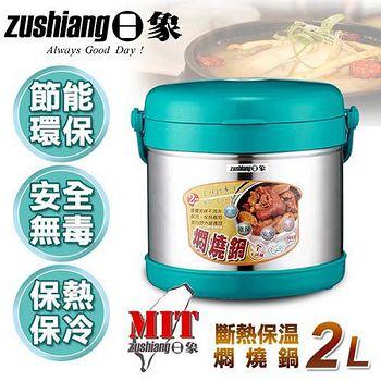 日象 2L不鏽鋼斷熱保溫燜燒鍋 (ZOP-8260S)