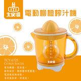 大家源-電動柳橙榨汁機(TCY-6725)