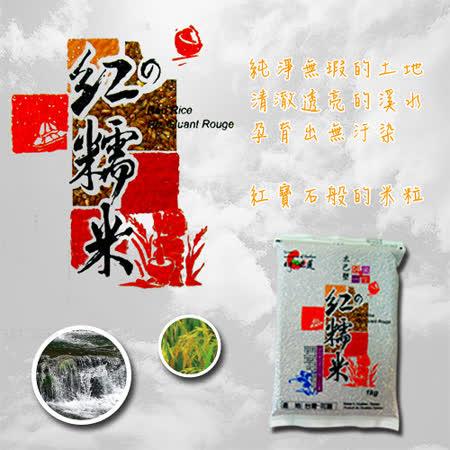 【太巴塱】花蓮紅糯米1kg/2包組
