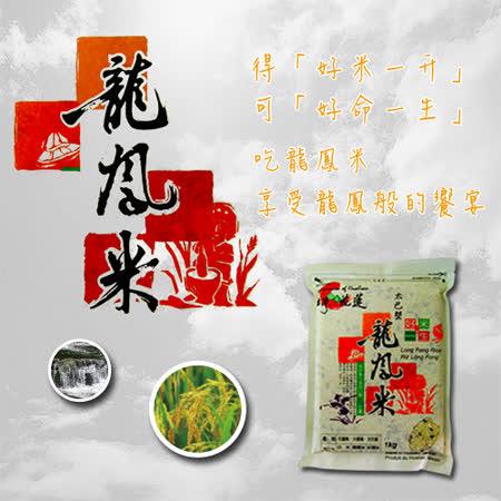 【太巴塱】花蓮龍鳳米1kg/2包組