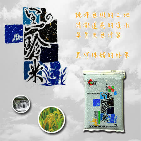 【太巴塱】花蓮黑珍米1kg/2包組
