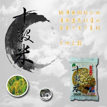 【花蓮光豐】十穀米1kg/2包組