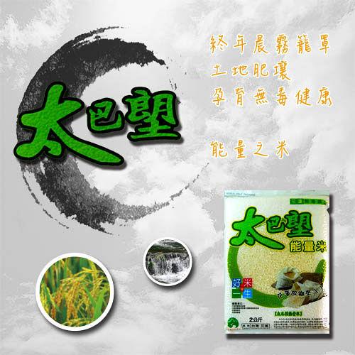 【花蓮太巴塱】能量米〈有機米〉1kg/2包組