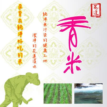 【土地之歌】花蓮香米1.8公斤(2包組)