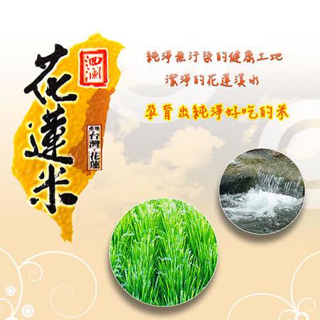 【土地之歌】花蓮米2公斤(2包組)