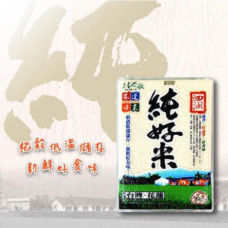【土地之歌】純好米2公斤(2包組)