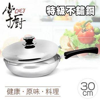 掌廚 特級不鏽鋼平底鍋 30cm