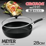 【MEYER】美國美亞-圈圈鍋系列精湛導磁單柄不沾深平底鍋28CM+玻璃蓋 (電磁爐適用)