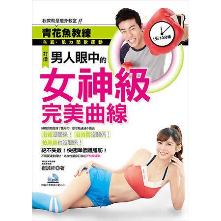 1天10分鐘!打造男人眼中的女神級完美曲線:青花魚教練有氧、肌力間歇運動,我家就是瘦身教室!(附DVD)