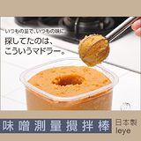 ˙日本製˙日本Leye味噌測量攪拌棒(打蛋器)