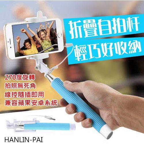 ~HANLIN~PAI~折疊 杆 桿~ 最輕巧 方便好收納~兼容IOS安卓 ^(免組裝免藍
