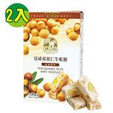 【糖坊】夏威夷火山豆牛軋糖-2入 (原味120g/盒)