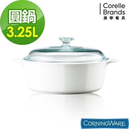 【美國康寧 Corningware】3.2L圓型陶瓷康寧鍋-純白