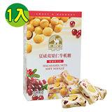 【糖坊】夏威夷火山豆牛軋糖- 1入(蔓越莓120g/盒)