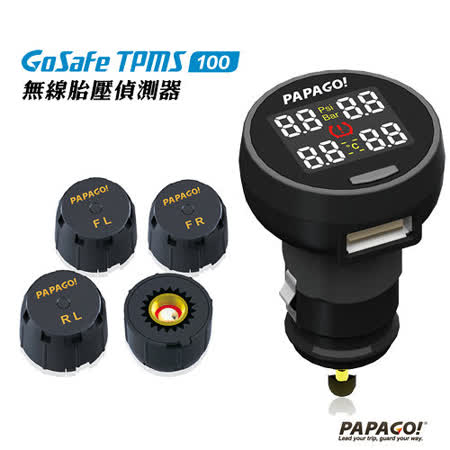 PAPAGO GoSafe TPMS 100無線胎壓偵測器