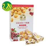 【糖坊】夏威夷火山豆牛軋糖- 2入(蔓越莓120g/盒)