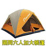 OutdoorBase 秋桔六人蝶式帳篷(快搭型 耐水壓1200mm) 隔間帳棚 270x270cm 21102