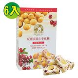 【糖坊】夏威夷火山豆牛軋糖- 6入(蔓越莓120g/盒)
