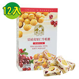 【糖坊】夏威夷火山豆牛軋糖- 12入(蔓越莓120g/盒)