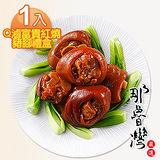 【那魯灣】澎富Q滷富貴紅燒豬腳禮盒1入(900公克/包)
