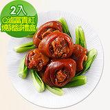 【那魯灣】澎富Q滷富貴紅燒豬腳禮盒2入(900公克/包)