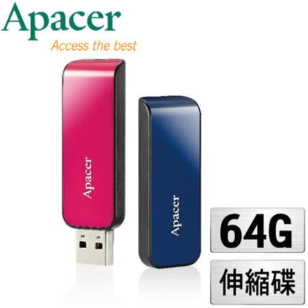 Apacer宇瞻 AH334 64GB 銀河特快車 星空藍 隨身碟