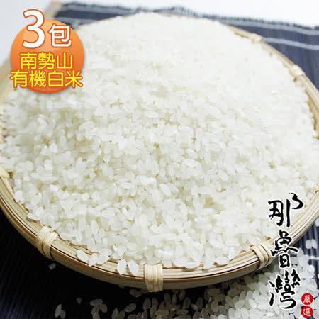 【那魯灣】南勢山有機白米3包(1kg/包)