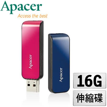 Apacer宇瞻 AH334 16GB 銀河特快車 星空藍 隨身碟