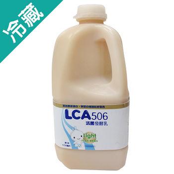 LCA506活菌發酵乳-LIGHT 1750ml