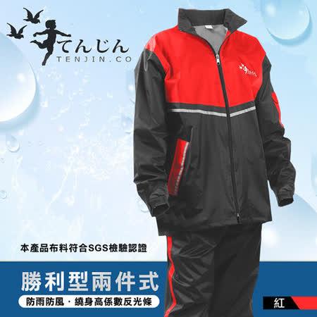 【天神牌】勝利型配色二件式套裝雨衣-紅色