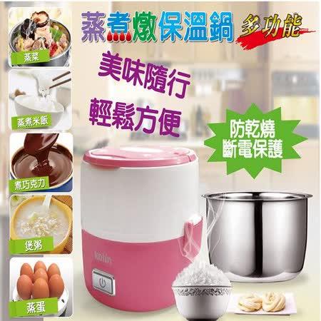 Kolin歌林隨行蒸煮飯鍋KNJ-HC401 (#304不鏽鋼內鍋)