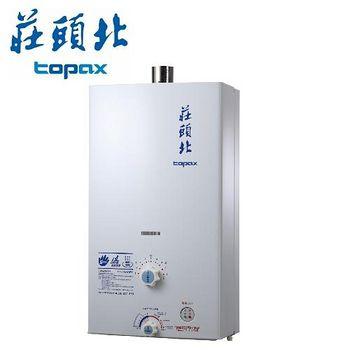 莊頭北 TH-7121TFE 屋內型機械強排熱水器 12L 天然瓦斯