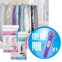 長加短《拉鏈式》衣物防塵套10包(35件)限量贈-黑頭粉刺清潔機