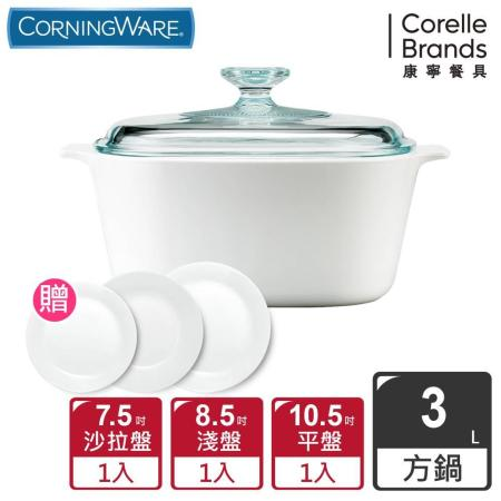 【美國康寧 Corningware】3L方型陶瓷康寧鍋-純白