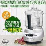 《Cuisinart》美國美膳雅迷你食物調理機(DLC-2ABCTW)