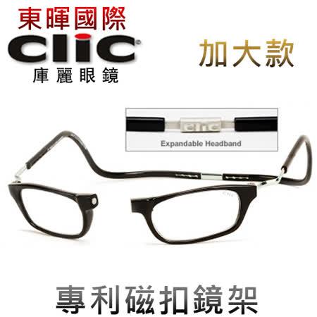 【CliC 美國庫麗眼鏡】加大款 專利鏡架 前扣式可調眼鏡架 CSI犯罪現場款 老花眼鏡架