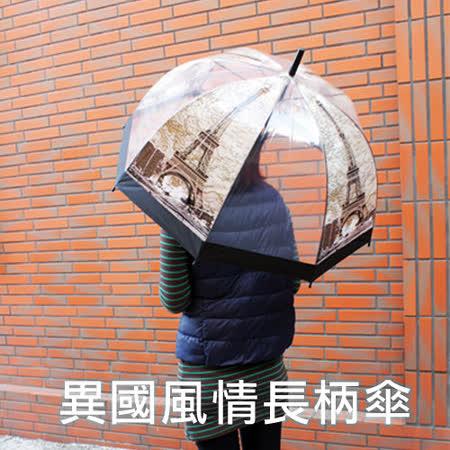珠友 BU-011 異國風情長柄傘/公主傘/拱形雨傘