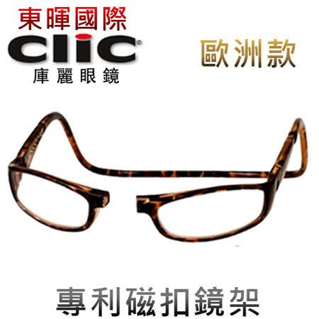 【CliC 美國庫麗眼鏡】歐洲款 專利鏡架 前扣式可調眼鏡架 CSI犯罪現場款 老花眼鏡架