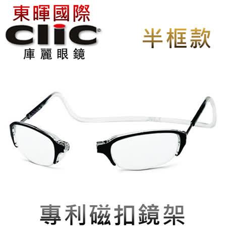 【CliC 美國庫麗眼鏡】半框款 專利鏡架 前扣式可調眼鏡架 CSI犯罪現場款 老花眼鏡架