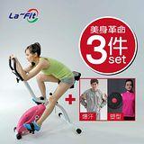 LAFIT-4in1-KingBike 活氧健身車『粉紅』+美身革命組