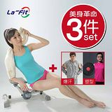 LaFit全能活氧踏步機+美身革命組