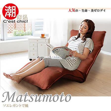 【C'est Chic】Matsumoto松本和風躺椅-14段調節-(Orange)