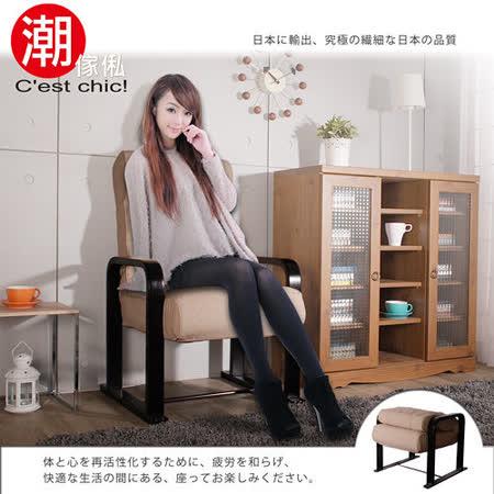 【C'est Chic】蒔璞和風休閒躺椅-(Beige)
