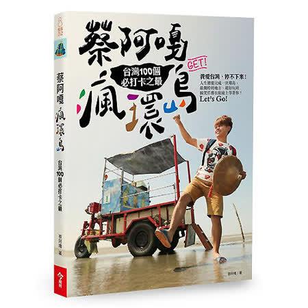 蔡阿嘎瘋環島:台灣100個必打卡之最